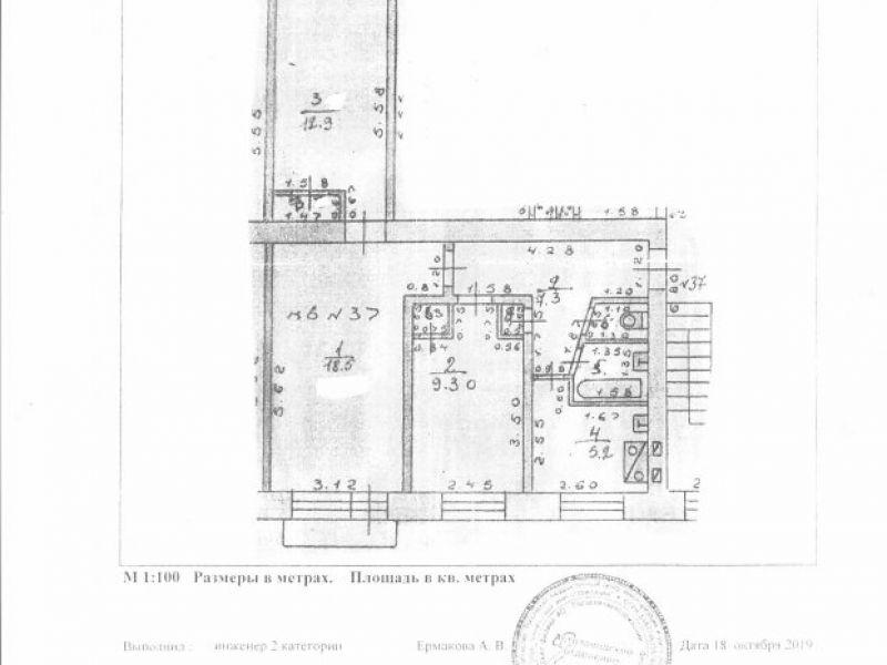 трёхкомнатная квартира на улице Львовская дом 11